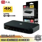 PX大通 HD2-417 HDMI4進1出切換器 4K紅外線遙控【Sound Amazing】