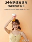 榨汁機 小熊榨汁機多功能家用水果小型便攜式充電榨汁機迷你炸果汁杯學生 MKS阿薩布魯