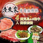 【台北】老東家重慶麻辣鍋4人鹿兒島A5和牛海景套餐
