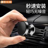 車載手機架汽車用支架磁性出風口吸盤式磁鐵磁吸車上支撐導航支駕歐歐流行館