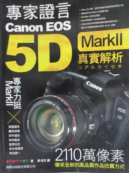 【書寶二手書T2/攝影_D1X】專家證言 Canon EOS 5D MarkII 真實解析_黃涓芳/譯