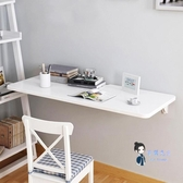 掛牆折疊桌 牆上可折疊書桌掛牆餐桌廚房牆面壁掛式小桌子牆壁懸空靠牆窄桌板T