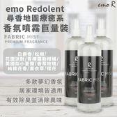 韓國 emo,R 尋香地圖療癒系 香氛噴霧巨量裝 500ml【櫻桃飾品】【30484】