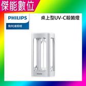 【預購5/26】Philips 飛利浦 桌上型UV-C感應語音殺菌燈 PU002 紫外線殺菌燈 滅菌燈 防疫必備