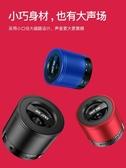 藍芽音箱無線藍芽音箱迷你小音響便攜式連手機超重低音炮家用車載大音量新年提前熱賣