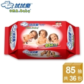 ~拭拭樂~嬰兒超純水柔濕巾85 抽x36 包箱購