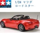 TAMIYA 田宮 1/24 模型車 MAZDA 馬自達 ROADSTER MX-5 24342