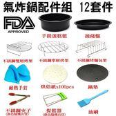 【Love Shop】FDA 7吋氣炸鍋配件12件套 適用3.2L-5.5L通用款 SGS認證