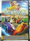 挖寶二手片-G05-007-正版DVD-動畫【渦輪方程式 】-國英語發音(直購價)