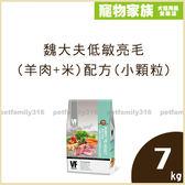 寵物家族-魏大夫-低敏亮毛(羊肉+米)配方(小顆粒)7kg