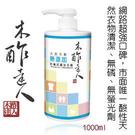 天然木酢無添加超6倍濃縮 防螨抗菌洗衣精1000ml
