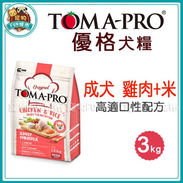 *~寵物FUN城市~*優格TOMA-PRO  成犬 雞肉+米(高適口性配方)【3kg】狗飼料 犬糧