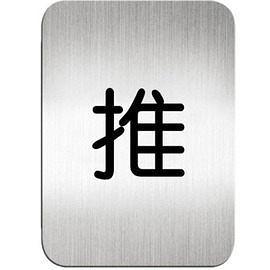 迪多Deflect-o 鋁質方形貼牌-中文推指示 611510S