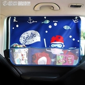 遮陽板 嬰兒汽車遮陽簾防曬磁性鐵后擋風隔熱擋自動伸縮車載用側窗遮光板 繽紛創意家居