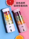 便攜榨汁機家用水果小型榨汁杯電動便攜式迷你學生充電炸果汁機 雲朵走走