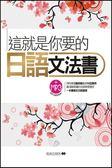 (二手書)這就你要的日語文法書