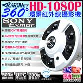 【台灣安防】監視器 AHD-1080P 360度環景紅外線攝影機 SONY高清晶片 6陣列燈 TVI CVI 960H