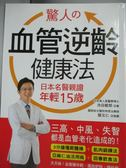【書寶二手書T1/醫療_OIC】驚人的血管逆齡健康法:日本名醫親證 年輕15歲..._池谷敏郎