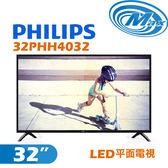 《麥士音響》 Philips飛利浦 32吋 LED電視 32PHH4032