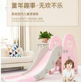 兒童滑滑梯室內家用小型摺疊多功能寶寶滑梯組合加長塑料玩具女孩igo 嬡孕哺
