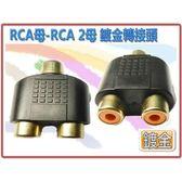 1 RCA 母 - 2 RCA 母 鍍金轉接頭