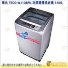 含安裝+舊機回收 東元 TECO W11...