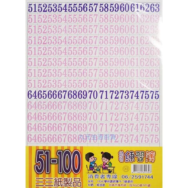 【九元生活百貨】123幼兒練習簿/數字51~100 學齡前練習 數字練習簿
