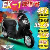 (客約)【e路通】EK-1 捍衛者 48V鉛酸 800W LED大燈 液晶儀表 一鍵啟動 電動車 (電動自行車)