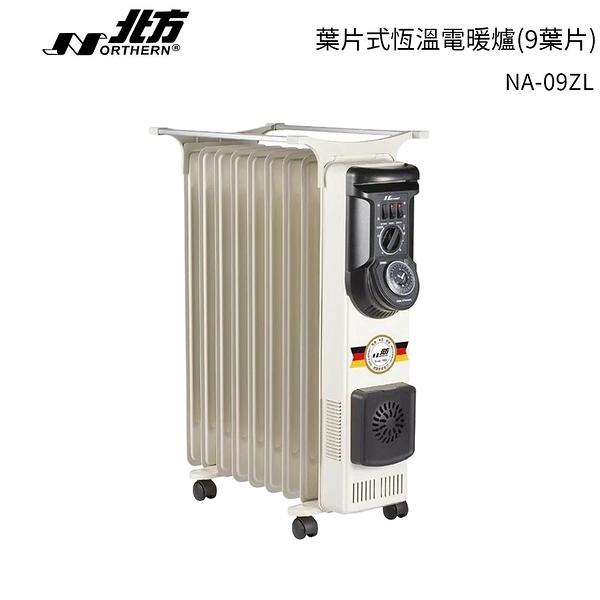 NORTHERN 北方 葉片式恆溫電暖爐NR-09ZL / NA-09ZL