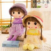 布娃娃毛絨玩具玩偶公仔可愛禮物
