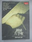 【書寶二手書T7/科學_IRH】神秘左手幫-左撇子的身世之謎_大衛.伍曼