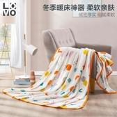 LOVO家紡毯子毛毯床上用品披肩毯蓋毯法蘭絨毯辦公室家用旅行用第一個
