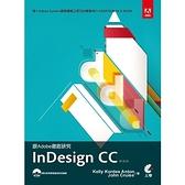 跟Adobe徹底研究InDesign CC(熱銷版)