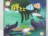 【書寶二手書T9/少年童書_DK2】胖比怕怕(1書1CD)_林以維