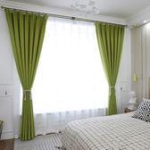簡約現代北歐遮光布定制客廳臥室飄窗落地紗成品窗簾寬1.5*高2.7米