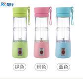 榨汁杯電動便攜式榨汁機迷你多功能果汁杯充電攪拌寶寶輔食機