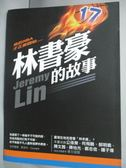 【書寶二手書T6/勵志_HNY】林書豪的故事_郭及天、Cocoapie