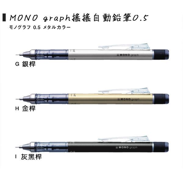 自動鉛筆 蜻蜓TOMBOW  DPA132 0.5金屬色~自動鉛筆 0.5【文具e指通】  量大再特價