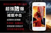 【三亞科技2館】HTC Desire 526G+ Dual Sim D526h 9H鋼化膜強化玻璃保護貼Desire 526手機螢幕玻璃貼