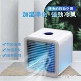 便攜式迷你小空調扇桌面冷風扇家用車載制冷扇小型冷風機  yu4476【艾菲爾女王】