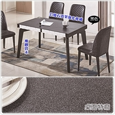 【水晶晶家具/傢俱首選】JF0870-1格林130cm橡膠木實木腳座岩燒玻面餐桌~~雙色~~餐椅另購