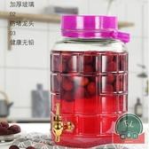 玻璃密封罐帶龍頭家用帶蓋泡菜酒壇子【福喜行】