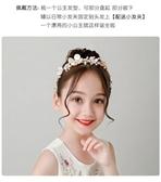 兒童頭飾皇冠頭飾兒童生日王冠水晶公主演出發飾發箍女孩韓式花童花環超仙 嬡孕哺