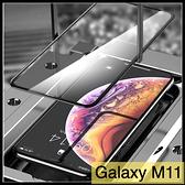 【萌萌噠】三星 Galaxy M11 全屏滿版鋼化玻璃膜 螢幕玻璃膜 A11 超薄透明防爆 貼膜 鋼化膜