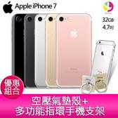 分期0利率 Apple iPhone 7 32GB 防水防塵智慧型手機【贈空壓氣墊殼*1+多功能指環手機支架*1】