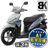 【抽智慧手錶】新ADDRESS 110 2019 送A1藍芽耳機 四萬失竊險(UKI110)台鈴Suzuki