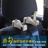 新款 隱藏式汽車掛勾+手機架 車用掛勾支架 多功能椅背頭枕掛勾 (1入米白