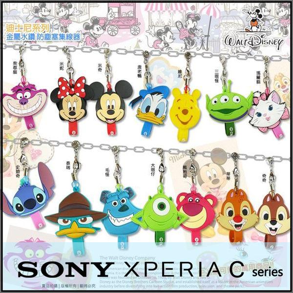 ☆1正版 迪士尼 金屬水鑽集線器/防塵塞/耳機線/傳輸線/Sony Xperia C3 D2533/C4 E5353/C5 E5553