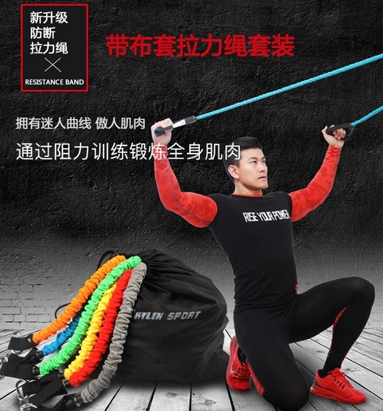 現貨 阻力帶-拉力繩健身男力量訓練防斷拉力器阻力繩女士健身彈力繩家用彈力帶  【全館免運】
