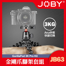 【JB63 套組 3Kg】 微單 JOBY 金剛爪 腳架 3K Kit 專業套組 Arca快拆板 A7III 屮Z5